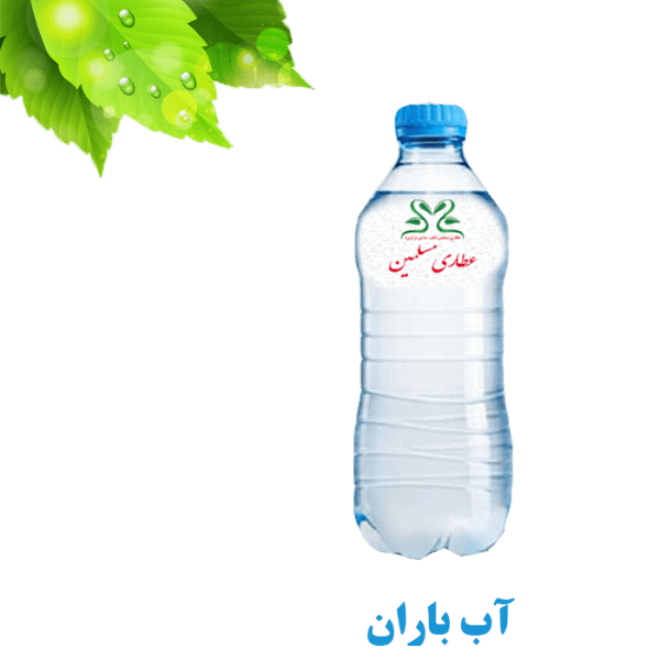 آب باران-طب اسلامی