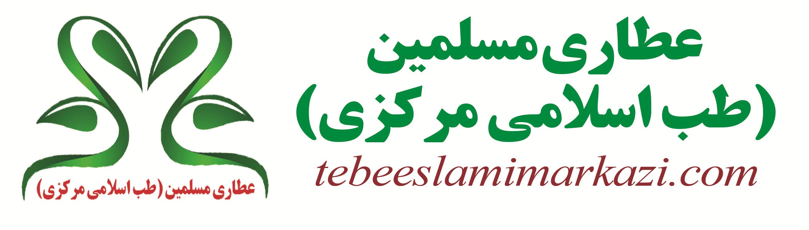 عطاری مسلمین (طب اسلامی مرکزی) - فروشگاه داروهای آیت الله تبریزیان
