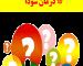 درمان سودا (طب اسلامی-آیت الله تبریزیان)عطاری مسلمین